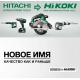 HiKOKI – новое название HITACHI